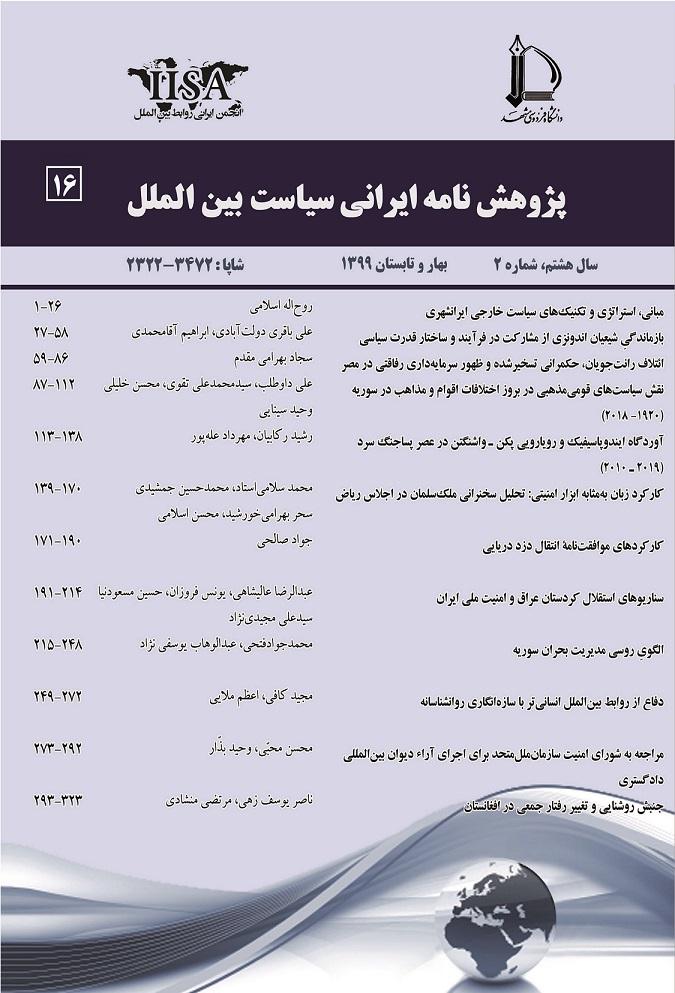 پژوهش نامه ایرانی سیاست بین الملل